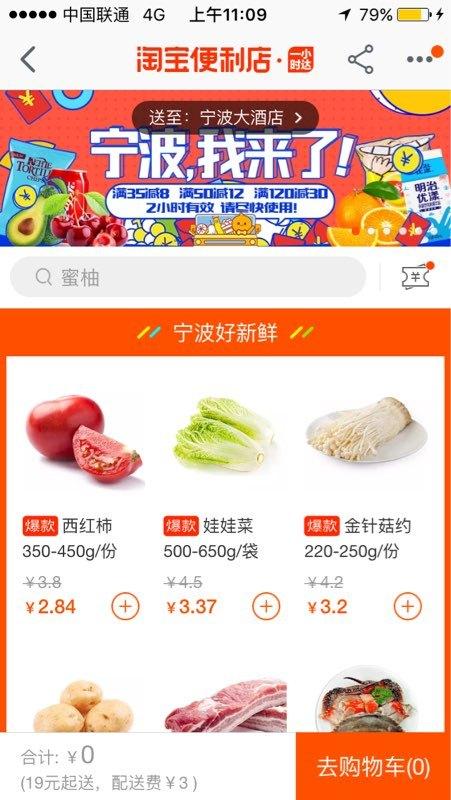 淘宝便利店宁波开城 三江购物提供快捷配送服务