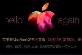 苹果2016年秋季MacBook发布会