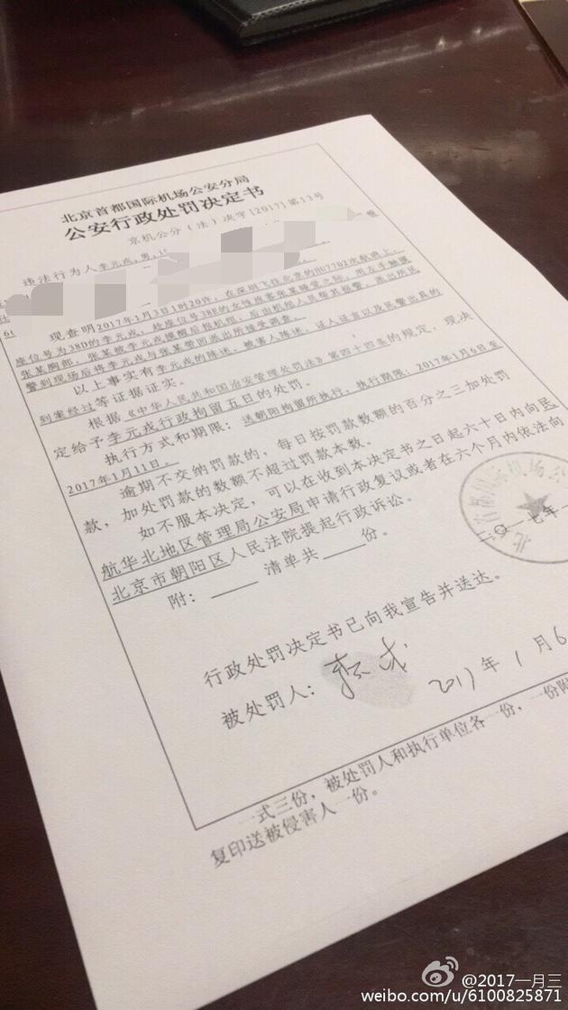 对李元戎处罚决定书:来自当时女乘客weibo
