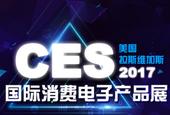 CES2017国际消费电子展