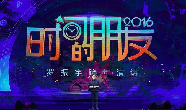 罗振宇2016年跨年演讲