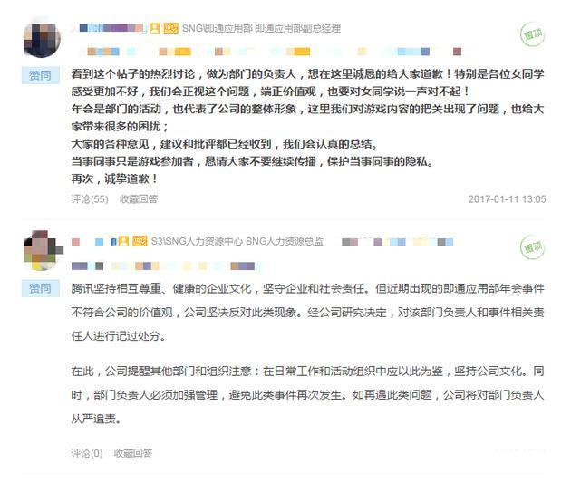 SNG人力资源总监在内部KM论坛上进行了公示