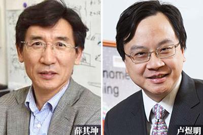 首届未来科学大奖颁奖典礼举行 卢煜明薛其坤获颁两项大奖
