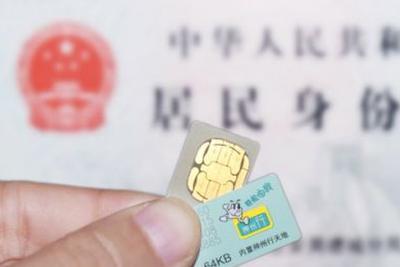 中国电话已100%实名制 1.2亿用户已补登记