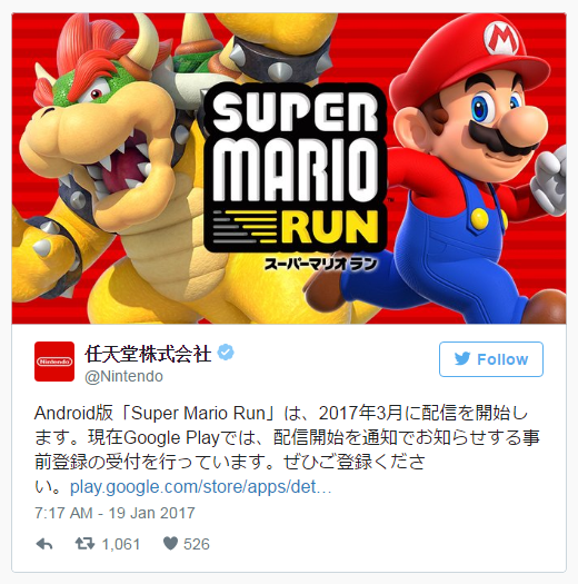 任天堂官方Twitter宣布马里奥手游3月登陆Android平台