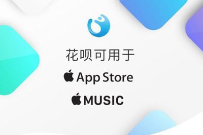 支付宝的红包支持购买Apple Store和Apple music