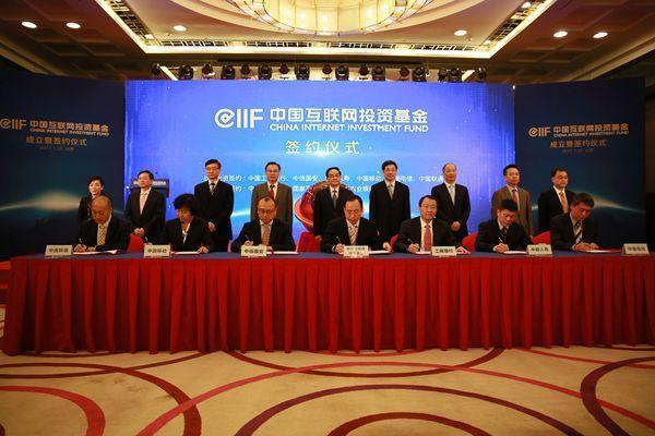 网信办与财政部共同发起中国互联网投资基金,规模达1000亿元
