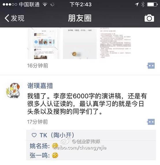 李彦宏说新年要做内容分发 今日头条CEO张一鸣笑了