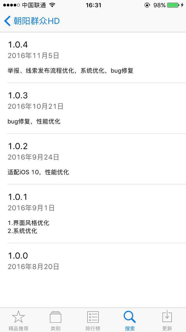 """""""朝阳群众 HD""""版本记录"""
