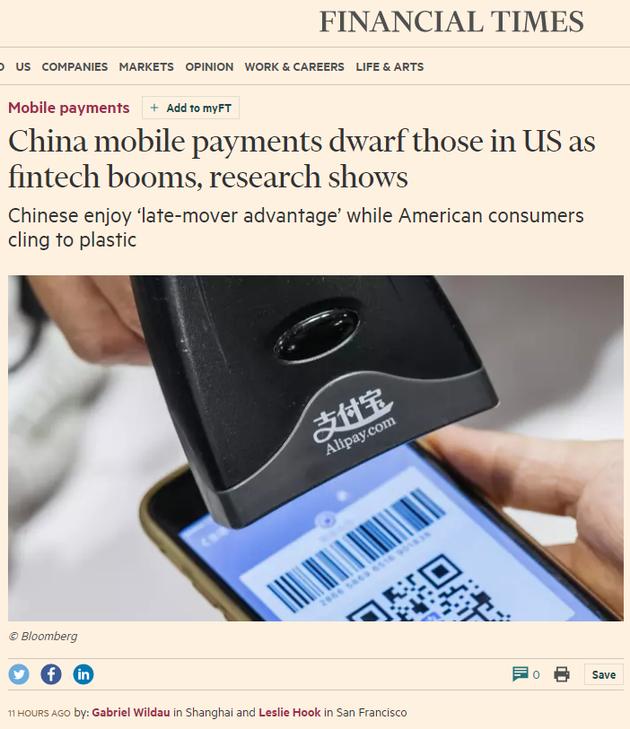 《金融时报》网站截图