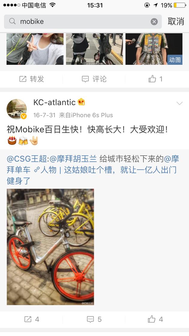 郑顺景的微博中多次提到Mobike