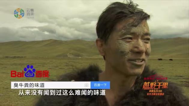 李彦宏在节目中捡牛粪剥牛皮