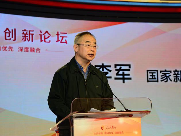 国家新闻出版广电总局新闻报刊司司长李军
