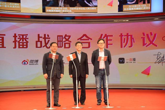 人民日报新媒体中心主任丁伟(中)、微博CEO王高飞(右)、一下科技创始人兼CEO韩坤(左)共同签约