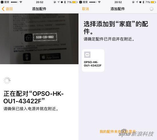 配對其實不用下載OPSE自家App就可以完成
