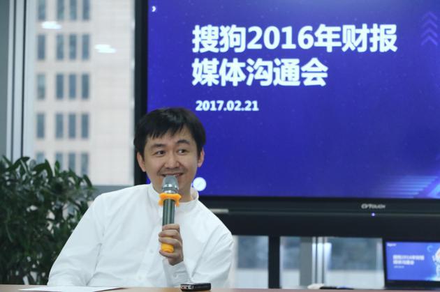 搜狗CEO王小川在财报沟通会现场