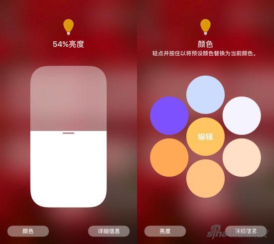 用3D Touch調整燈泡亮度顔色