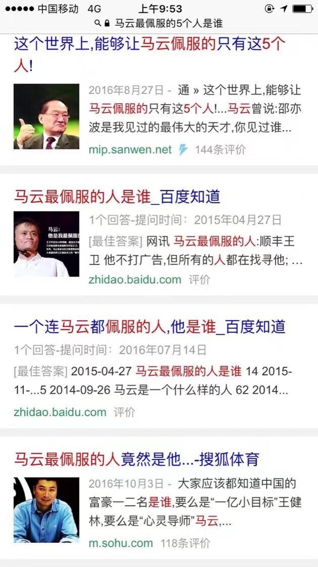 """网络关于""""马云最佩服的人""""的搜索结果"""