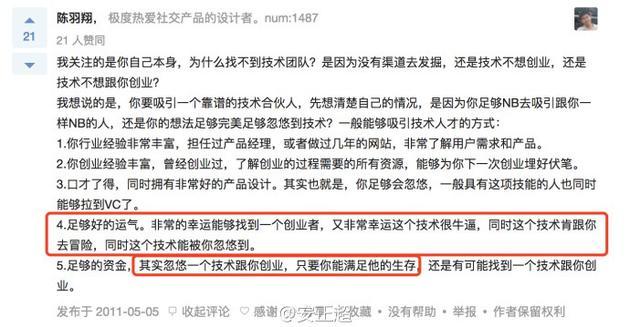 创业历程:任正非创业经历:疑似陈羽翔2011年在知乎上发布的动态截图