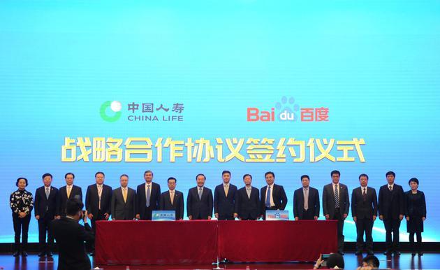 百度集团与中国人寿保险(集团)公司达成战略合作