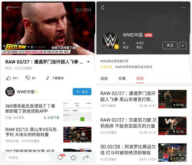 WWE的头条号