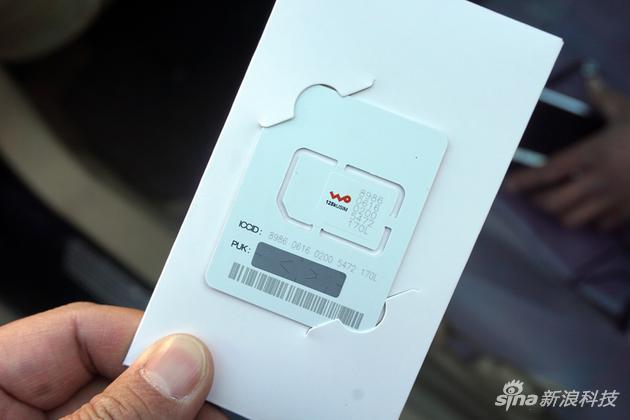 赠送的联通4G流量卡