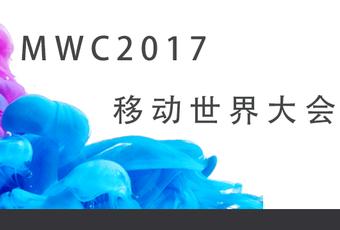 MWC2017世界移动通信大会