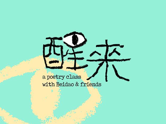 豆瓣时间的首期专栏《醒来——北岛和朋友们的诗歌课》