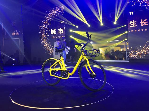 新一代共享单车ofo Curve