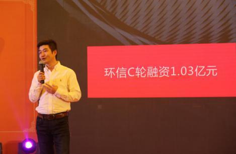 环信CEO宣布完成由经纬领投的C轮1.03亿元融资