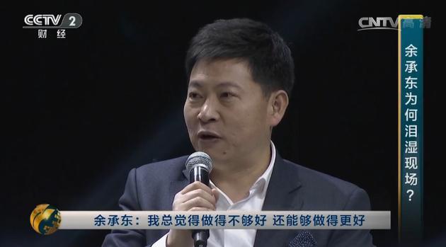 华为消费者业务CEO余承东