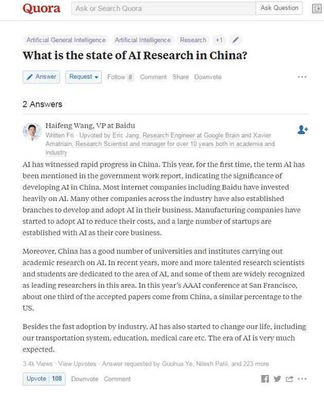 中国人工智能处于什么状态?百度副总裁在知乎上这样说的照片 - 2