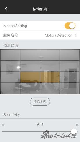 在Omna自己的App中可以設定監控區域