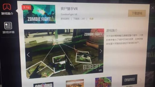 (丧尸猎手VR可免费下载)