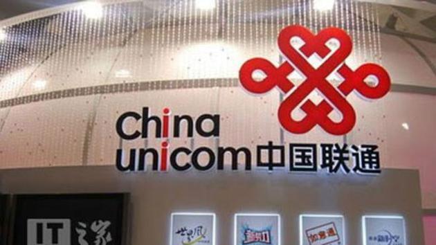 王晓初:取消漫游费 联通每季收入减少15.8亿元的照片