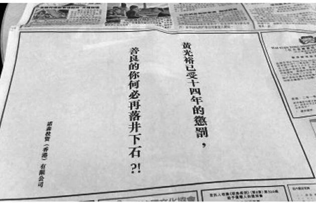 黄光裕的支持者在香港报纸刊登广告,向陈晓喊话