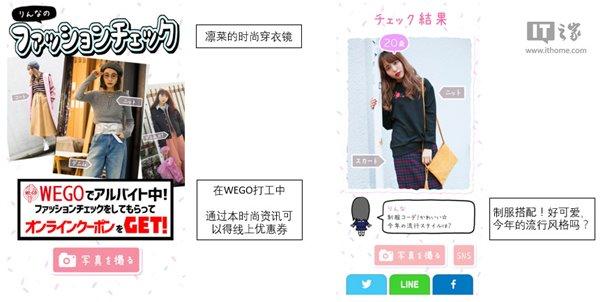 """日本版人工智能微软小冰""""凛菜""""开始担任服装店客服"""