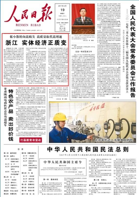 《人民日报》今日在题为《浙江 实体经济正质变》的头版头条报道中点赞阿里巴巴