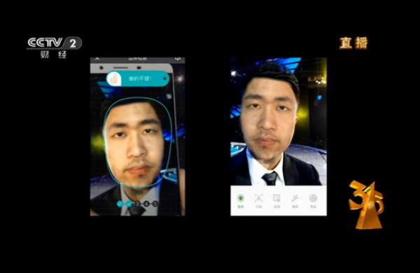 """主持人隨機邀請了一位觀衆,並找到觀衆個人微博中一張公開發布的自拍照。經現場技術處理,這張照片被快速生成了與觀衆本人一模一樣的3D人臉模型。隨后,主持人對準手中的手機鏡頭,將觀衆的3D臉模套在自己的臉上直接""""換臉"""",按照App中活體檢測的提示依次完成眨眼、轉頭、微笑等動作,竟然騙過了App,順利完成了活體檢測認證。"""