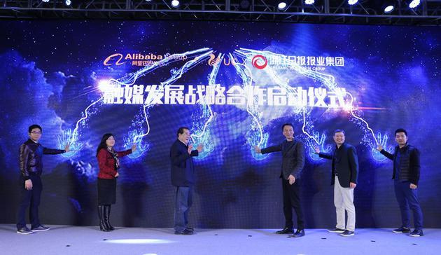 阿里UC和浙报达成融媒发展战略合作