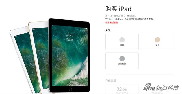 苹果官网的新iPad页面