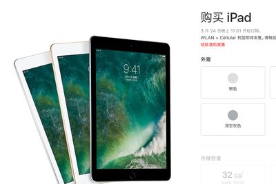 苹果春季新品:iPad今晚也更新了 它主打性价比