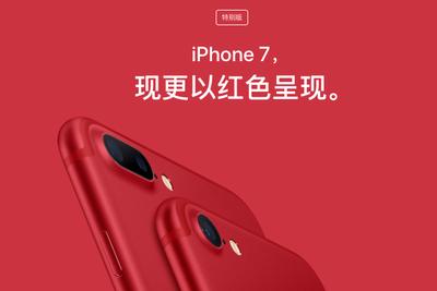 库克确认:中国销售的红色iPhone也会有慈善捐款