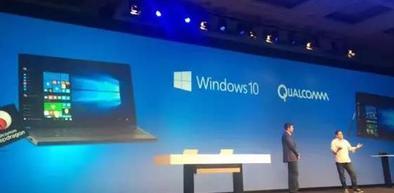 期待么?全球首款骁龙835Win 10 PC登场