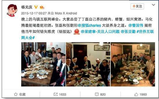 """杨元庆发微博""""宣传""""味央""""丁家猪"""""""