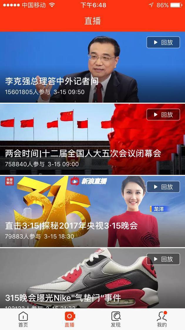 注:3月15日 李克强总理答中外记者问的单场直播参与人次高达1560万。