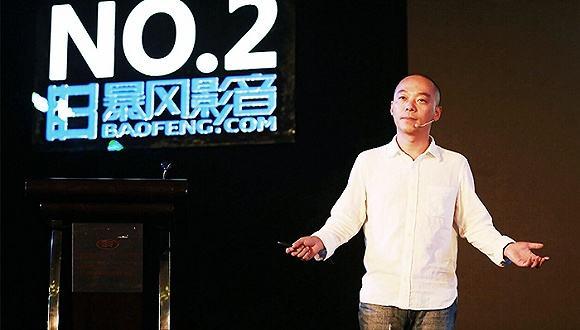 暴风集团CEO 冯鑫 来源网络