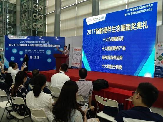 快包平台CEO刘杰博士为2017智能硬件生态圈颁奖典礼致辞