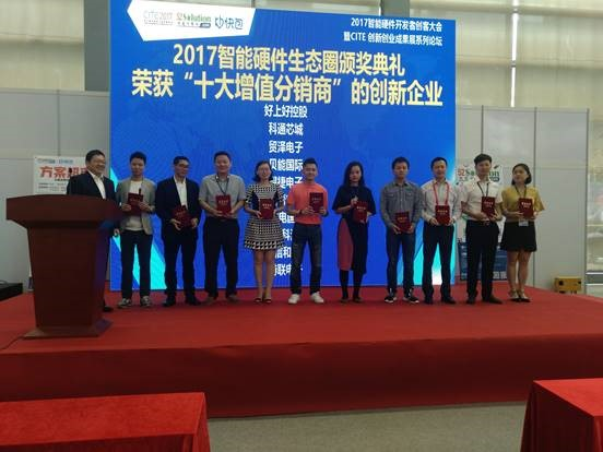 """中国电子器材总公司总经理陈雯海为 """"十大增值分销商""""颁奖"""