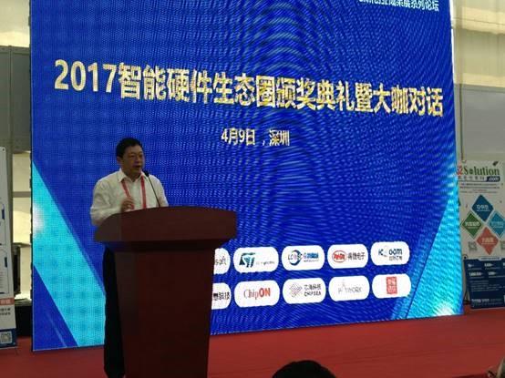 中国电子器材总公司总经理陈雯海为2017智能硬件开发者创客大会致辞